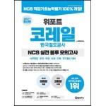 2021 최신판 위포트 코레일 한국철도공사 NCS 실전 봉투 모의고사