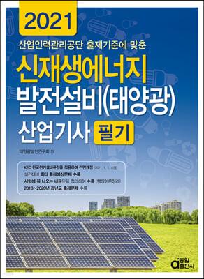 2021 신재생에너지 발전설비(태양광) 산업기사 필기