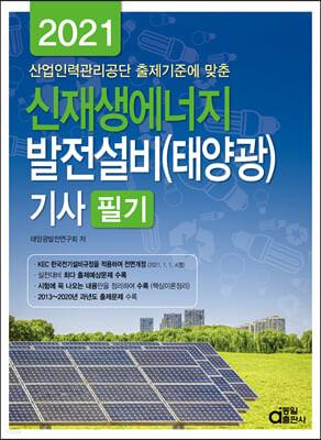 2021 신재생에너지발전설비(태양광)기사 필기