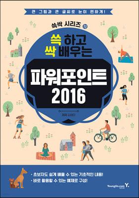 쓱 하고 싹 배우는 파워포인트 2016