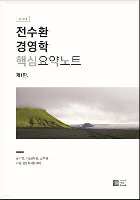 STEP4. 전수환경영학 핵심요약노트