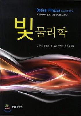 빛 물리학 (4판)
