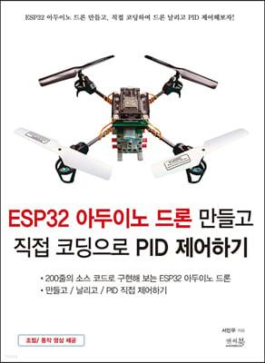 ESP32 아두이노 드론 만들고 직접 코딩으로 PID 제어하기