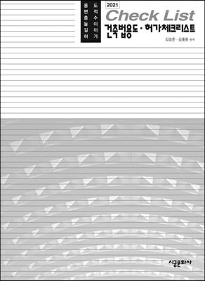 건축법용도·허가체크리스트 2021