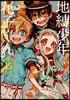 (예약도서)地縛少年 花子くん 15 特裝版 アクリルキ-ホルダ-2個セット付き