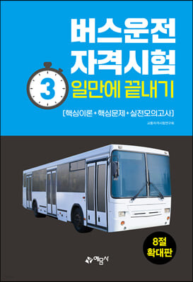 버스운전자격시험 3일만에 끝내기 (8절)