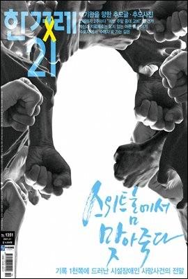 한겨레21 1351호