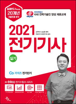 2021 전기기사 실기