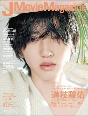 J Movie Magazine Vol.68