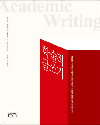 학술적 글쓰기