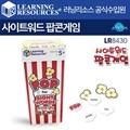 [보약게임] 사이트워드팝콘게임(한글버전) / 러닝리소스(LR8430)