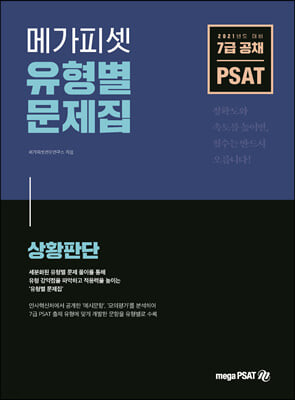 2021 7급 공채 대비 PSAT 유형별 문제집 (상황판단)