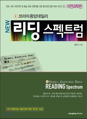 New 리딩 스펙트럼 3 (자연과학편)