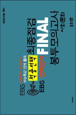 적중선택 EBS완벽분석 최종점검 파이널 봉투모의고사 사회문화 5회분 (2021년)