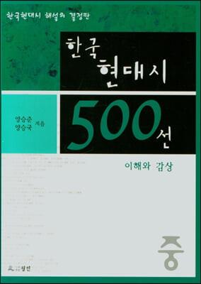 한국 현대시 500선 이해와 감상 (중)