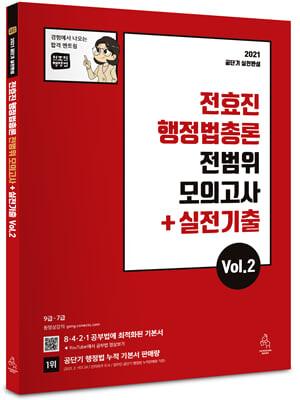 2021 전효진 행정법총론 전범위 모의고사 + 실전기출  Vol.2