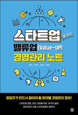 스타트업을 위한 밸류업(Value-UP) 경영관리 노트