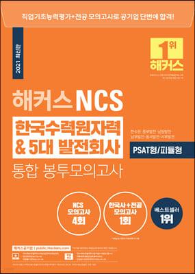 2021 해커스 NCS 한국수력원자력 5대 발전회사 통합 봉투모의고사