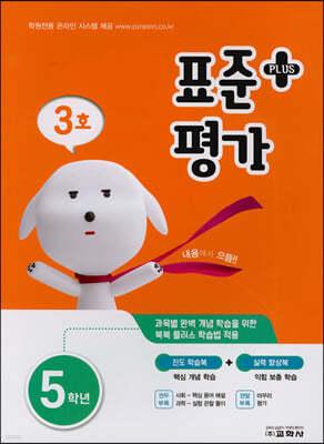 표준평가 플러스 5학년 3호 (2021년)