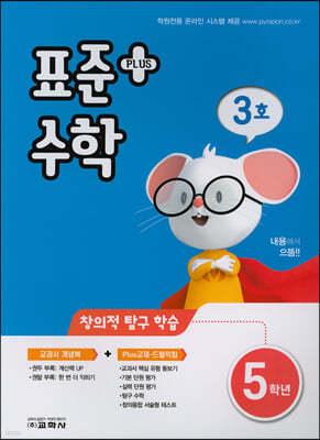 표준수학 플러스 5학년 3호 (2021년)
