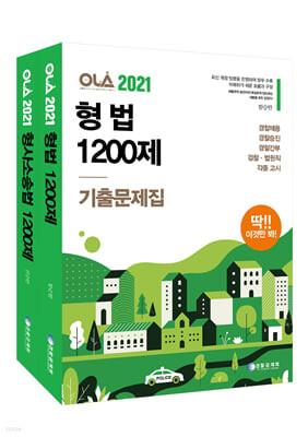 형법 1200제 + 형사소송법 1200제