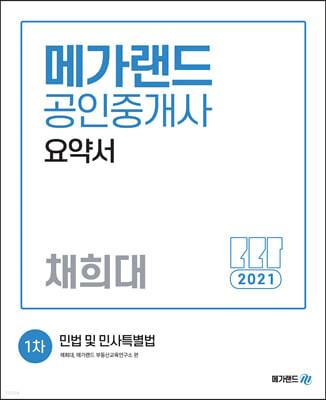 2021 메가랜드 공인중개사 1차 민법 및 민사특별법 요약서 [채희대]
