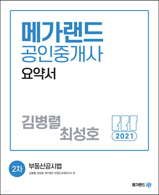 2021 메가랜드 공인중개사 2차 부동산공시법 요약서[김병렬, 최성호]
