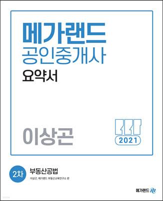 2021 메가랜드 공인중개사 2차 부동산공법 요약서 [이상곤]