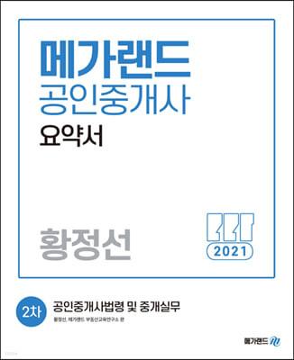 2021 메가랜드 공인중개사 2차 공인중개사법령 및 중개실무 요약서[황정선]