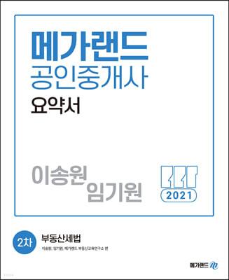 2021 메가랜드 공인중개사 2차 부동산세법 요약서[이송원, 임기원]