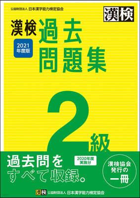 漢檢 2級 過去問題集 2021年度版
