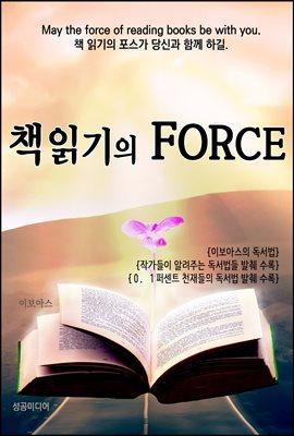책 읽기의 FORCE