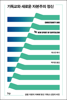 기독교와 새로운 자본주의 정신