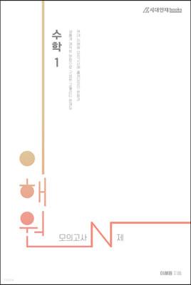 2022 이해원 모의고사 N제 수학 1 (2021년)