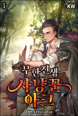 무한전생-사냥꾼 아크