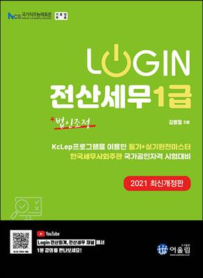 2021 Login 전산세무 1급 : 법인조정