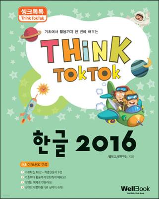 씽크톡톡 한글 2016