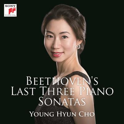 조영현 - 베토벤: 후기 피아노 소나타 30, 31, 32번 (Beethoven's Last Three Piano Sonatas Op.109, 110, 111)