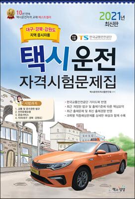 2021 택시운전자격시험 문제집 (대구·경북·강원도지역 응시자용) (8절)