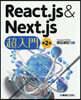 React.js&Next.js超 2版 第2版
