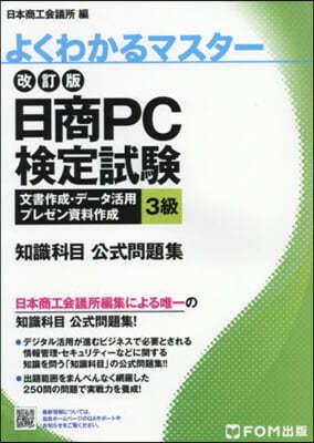 日商PC檢定試驗文書作成.デ 3級 改訂 改訂版