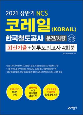 2021 NCS 코레일 운전/차량 최신기출 + 봉투모의고사 4회분