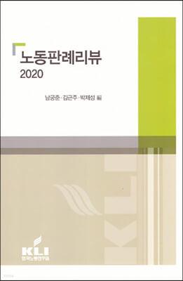 2020 노동판례리뷰