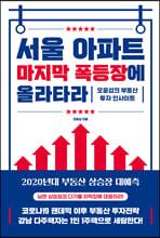 서울 아파트 마지막 폭등장에 올라타라