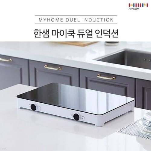 [한샘] 마이쿡 듀얼 인덕션 HSID-T8000B