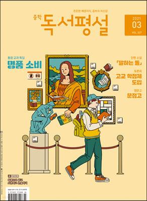 중학 독서평설 No.327 (2021년 03월호)