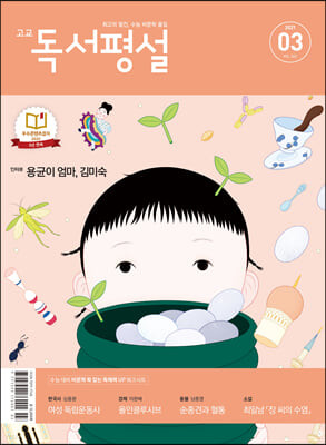고교 독서평설 No.360 (2021년 03월호)