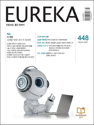 월간 유레카 448호 (2021.3)