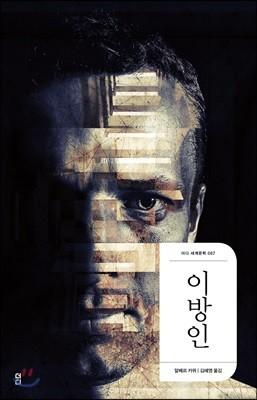 [대여] 이방인 - 더디 세계문학 007