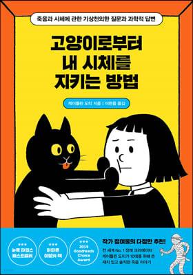 고양이로부터 내 시체를 지키는 방법
